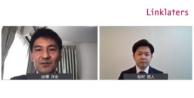 Linklaters | 日本及び欧州のESGへの取組の現状及び2021年の展望 featured image