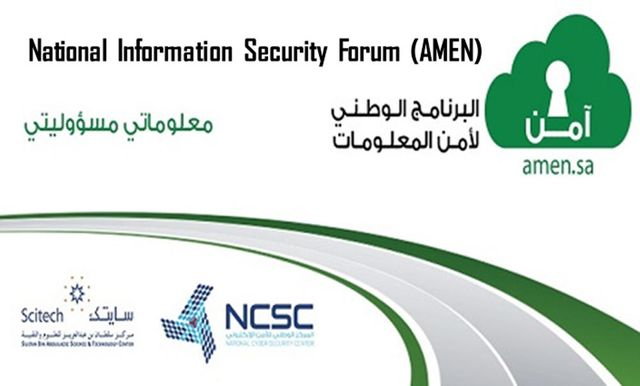 Saudi Arabia to address cybersecurity at the national level featured image