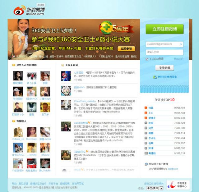 Weibo, Twitter and the 140 characters featured image