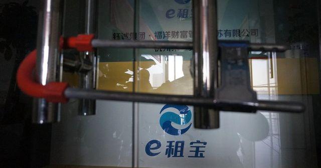 Online Chinese Lender Ezubao Took $7.6 Billion in Ponzi Scheme featured image