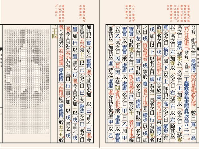 World's First Classical Chinese Programming Language featured image