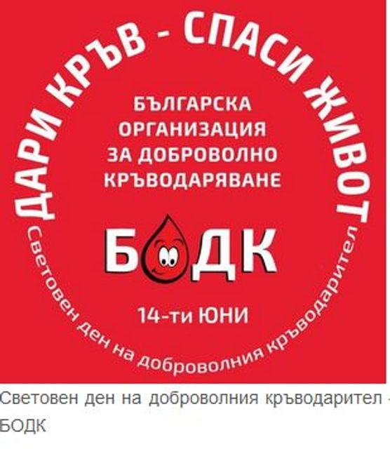 14 June - World Blood Donor Day featured image