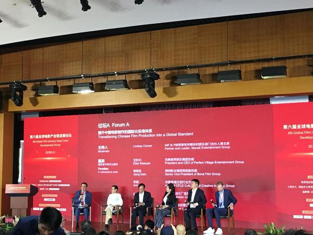 Shanghai International Film Festival: The 6th Global Film Industry Value Chain Development Forum featured image
